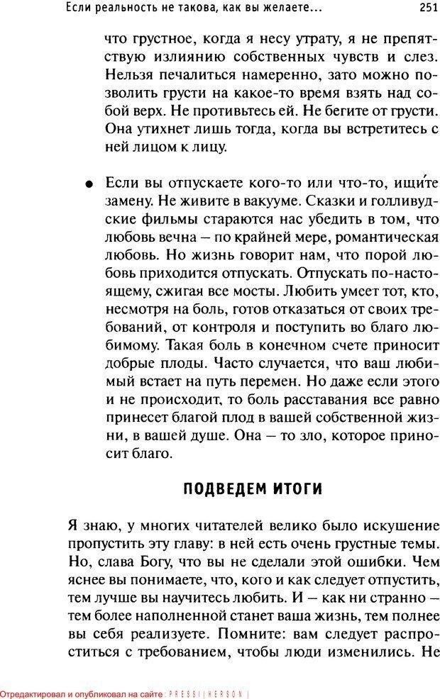 PDF. Как любить и быть любимым. Таунсенд Д. Страница 244. Читать онлайн