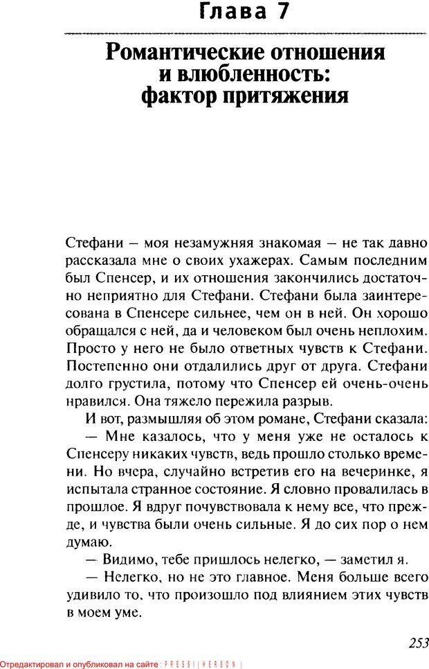 PDF. Как любить и быть любимым. Таунсенд Д. Страница 246. Читать онлайн
