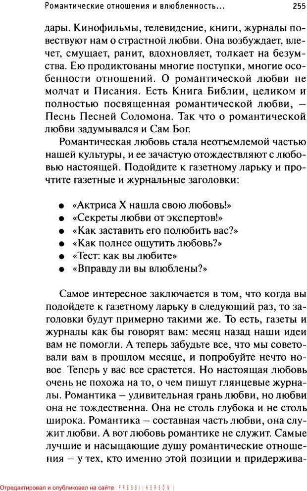 PDF. Как любить и быть любимым. Таунсенд Д. Страница 248. Читать онлайн