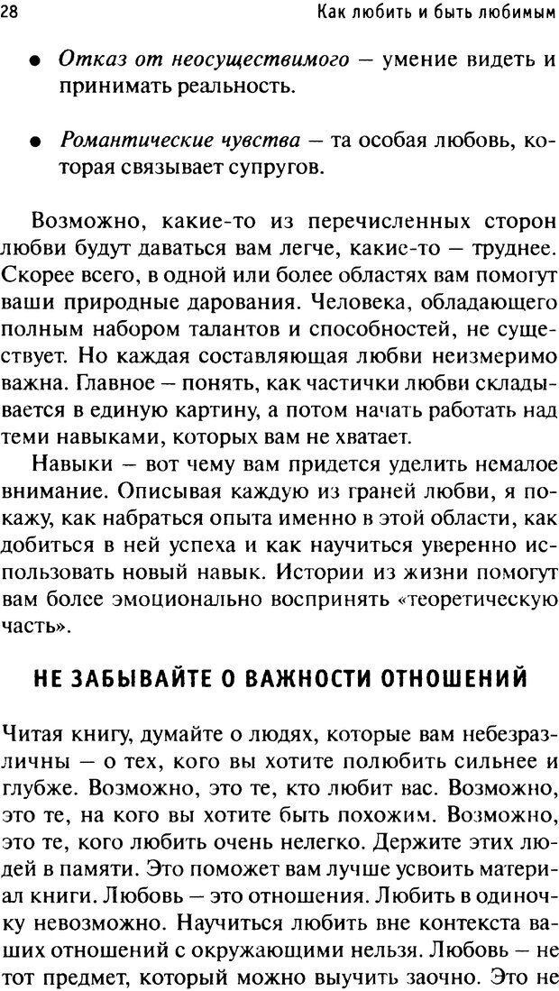 PDF. Как любить и быть любимым. Таунсенд Д. Страница 25. Читать онлайн