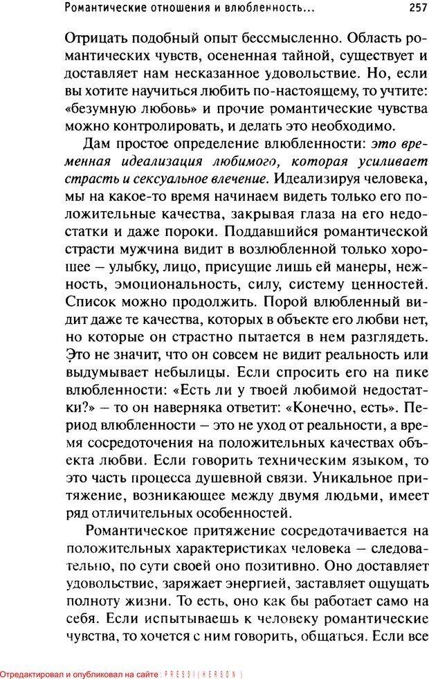 PDF. Как любить и быть любимым. Таунсенд Д. Страница 250. Читать онлайн
