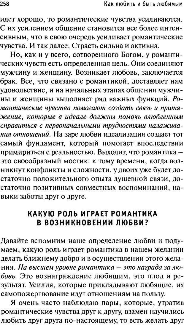PDF. Как любить и быть любимым. Таунсенд Д. Страница 251. Читать онлайн