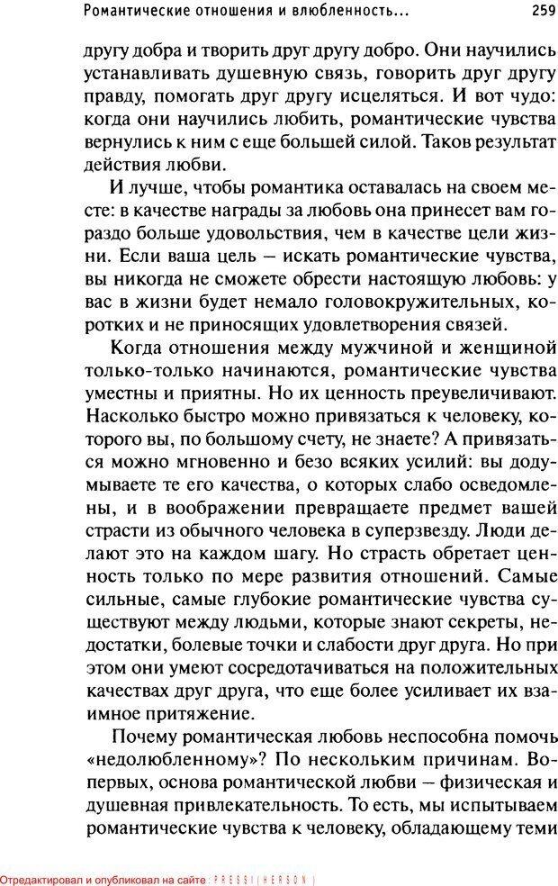 PDF. Как любить и быть любимым. Таунсенд Д. Страница 252. Читать онлайн