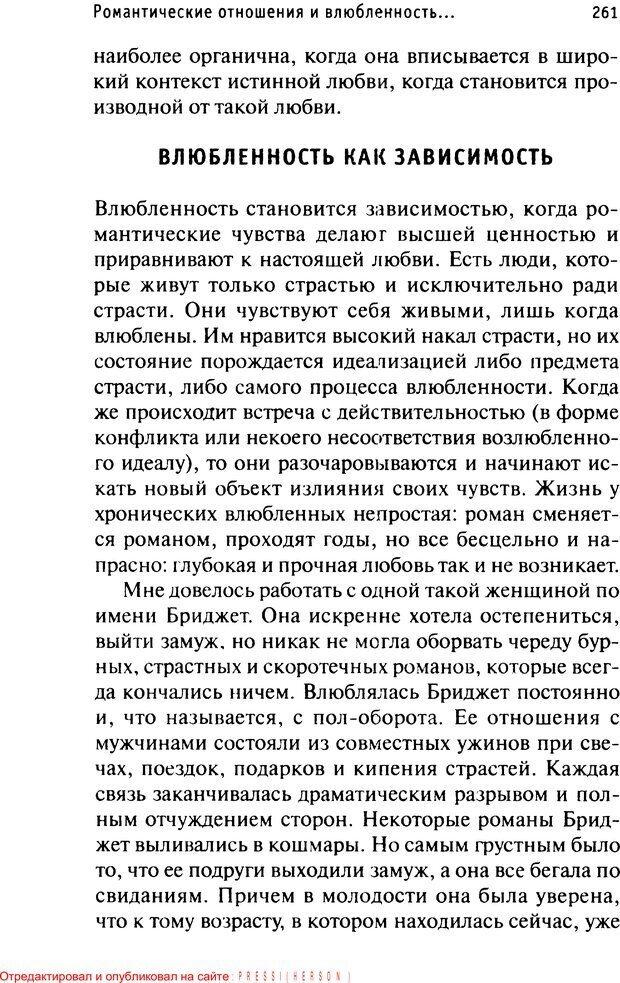 PDF. Как любить и быть любимым. Таунсенд Д. Страница 254. Читать онлайн