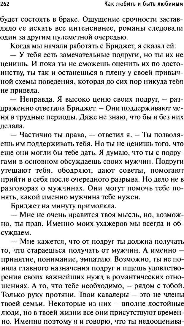 PDF. Как любить и быть любимым. Таунсенд Д. Страница 255. Читать онлайн
