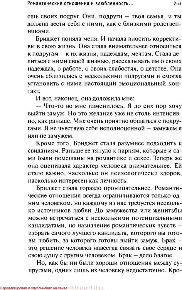PDF. Как любить и быть любимым. Таунсенд Д. Страница 256. Читать онлайн