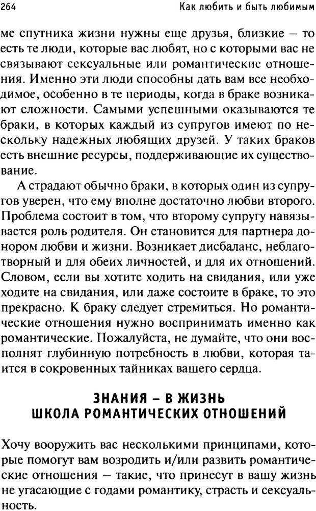 PDF. Как любить и быть любимым. Таунсенд Д. Страница 257. Читать онлайн