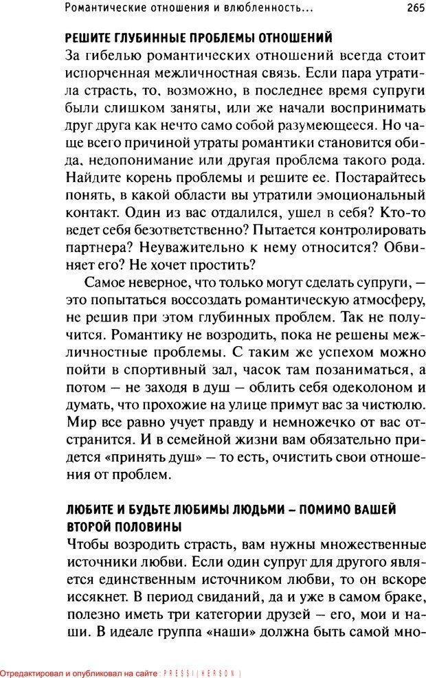 PDF. Как любить и быть любимым. Таунсенд Д. Страница 258. Читать онлайн
