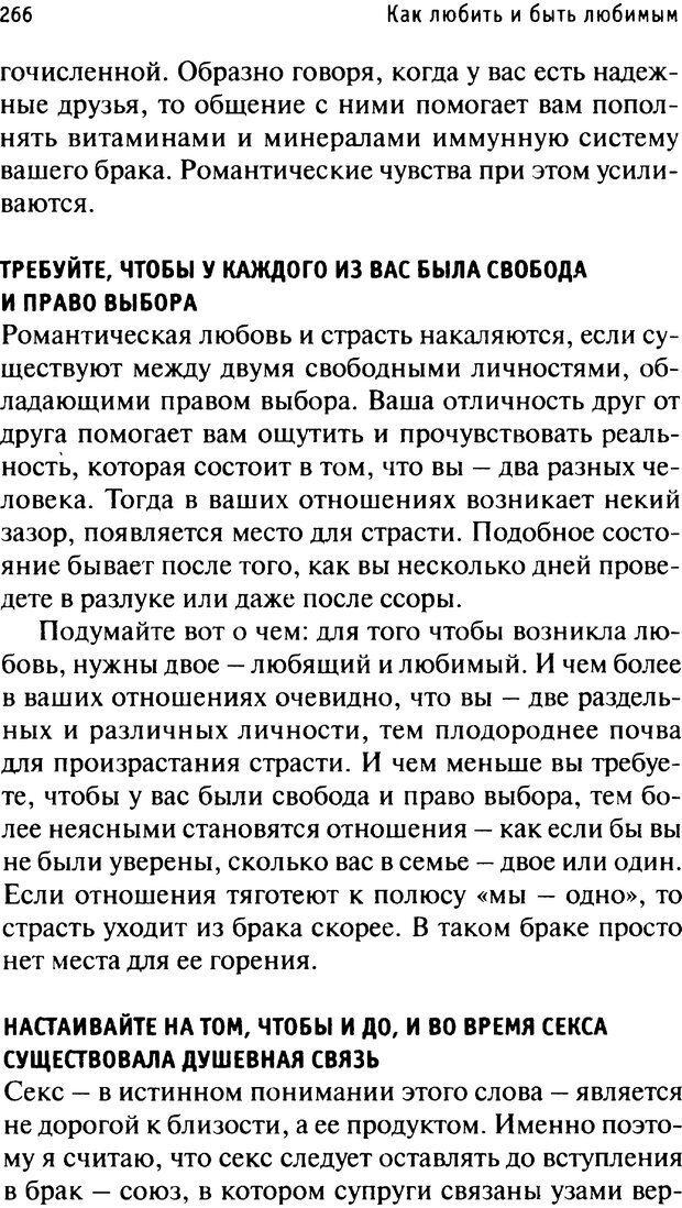 PDF. Как любить и быть любимым. Таунсенд Д. Страница 259. Читать онлайн