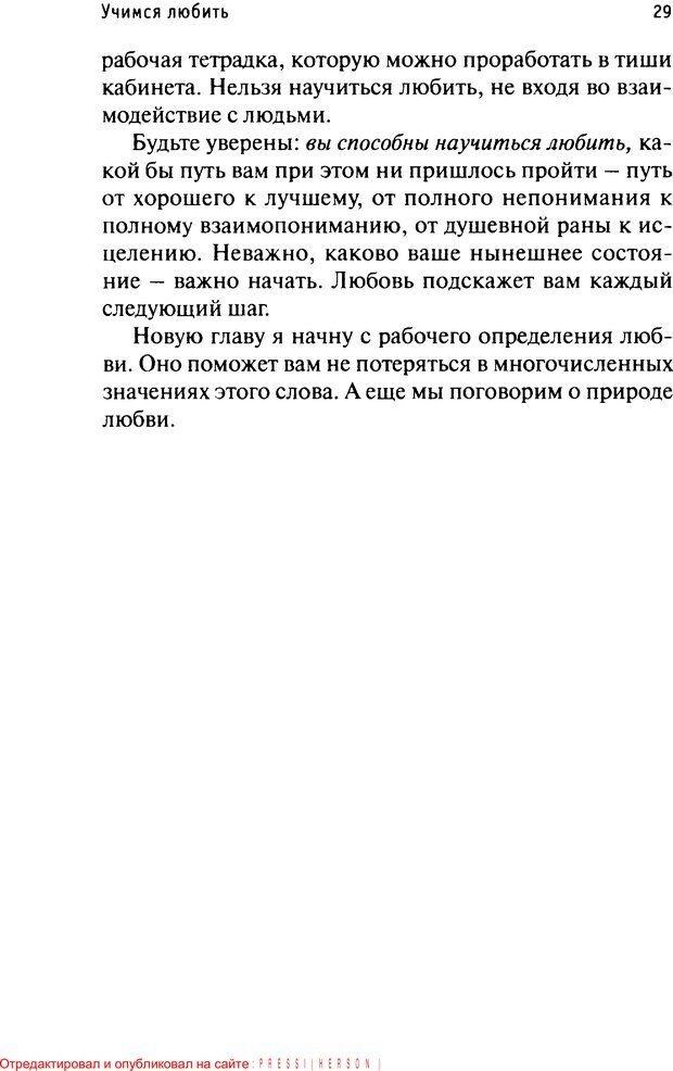 PDF. Как любить и быть любимым. Таунсенд Д. Страница 26. Читать онлайн