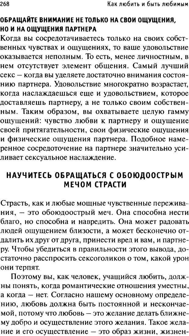 PDF. Как любить и быть любимым. Таунсенд Д. Страница 261. Читать онлайн