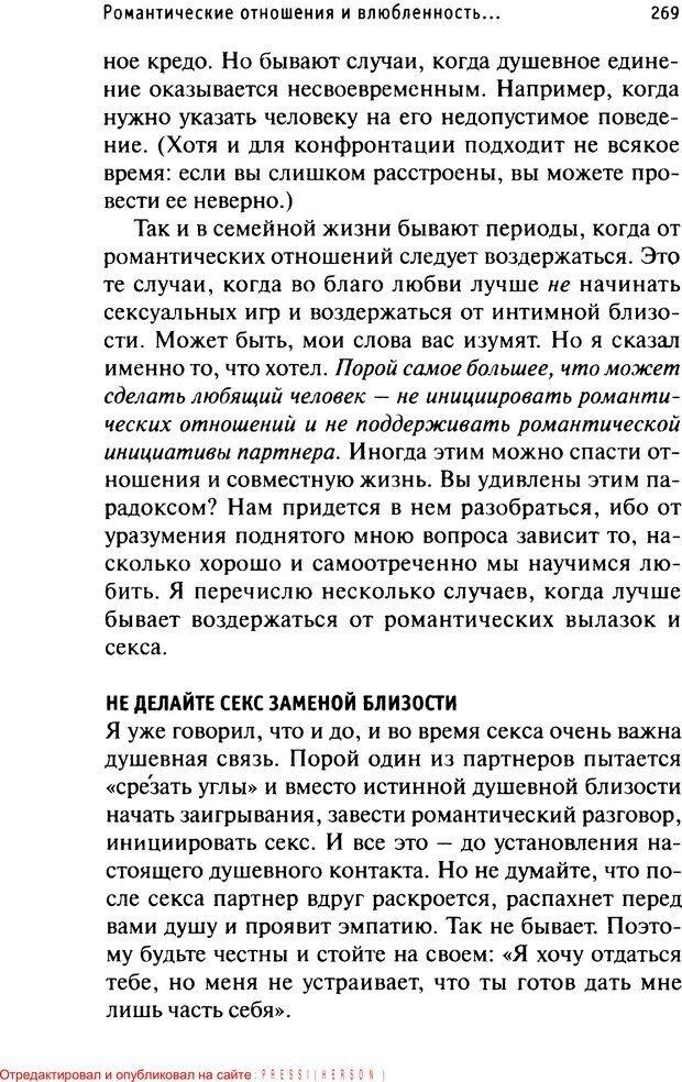 PDF. Как любить и быть любимым. Таунсенд Д. Страница 262. Читать онлайн