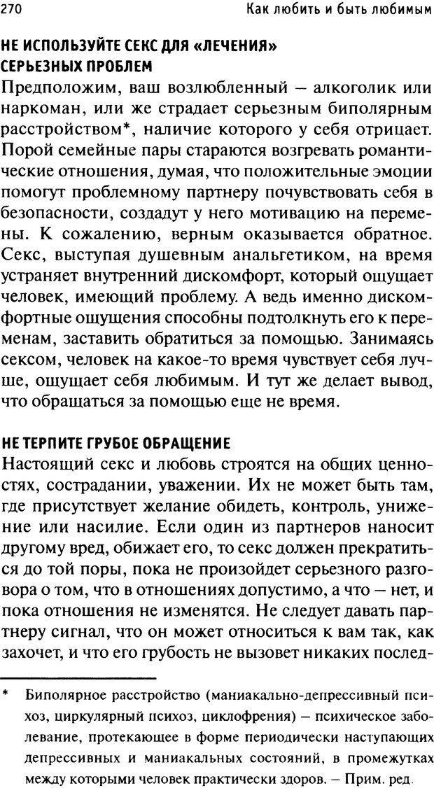 PDF. Как любить и быть любимым. Таунсенд Д. Страница 263. Читать онлайн