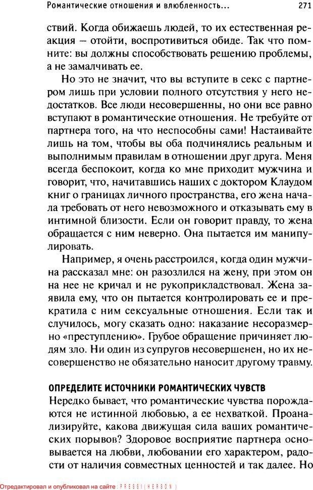 PDF. Как любить и быть любимым. Таунсенд Д. Страница 264. Читать онлайн