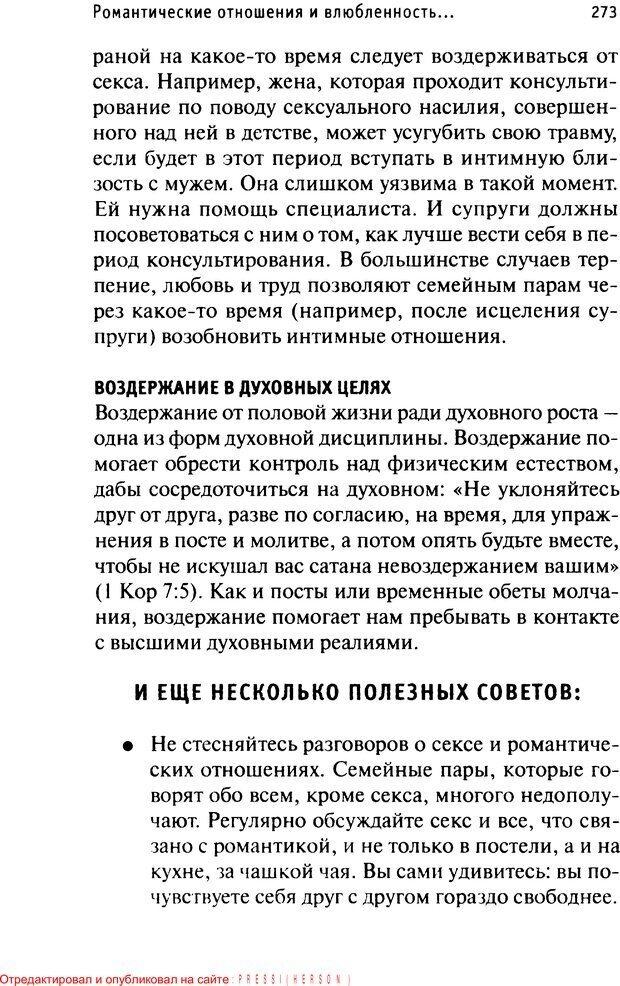 PDF. Как любить и быть любимым. Таунсенд Д. Страница 266. Читать онлайн