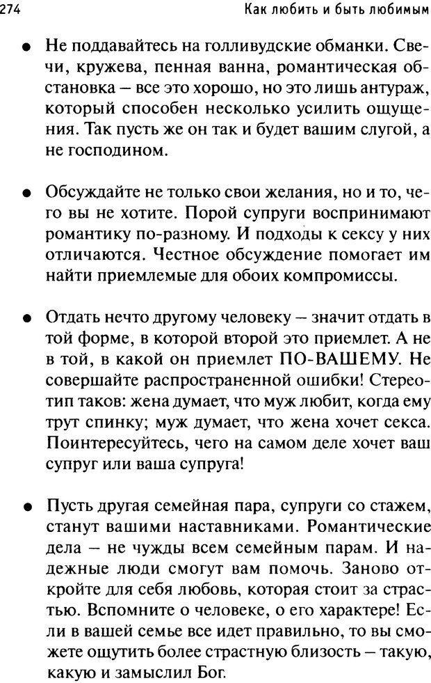 PDF. Как любить и быть любимым. Таунсенд Д. Страница 267. Читать онлайн