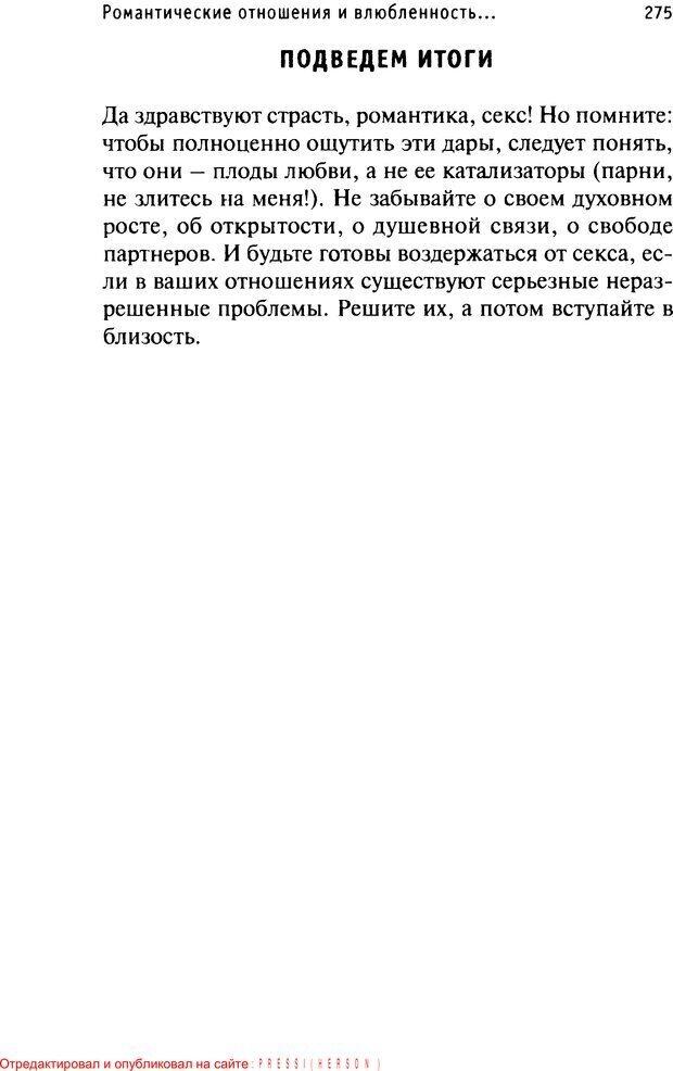 PDF. Как любить и быть любимым. Таунсенд Д. Страница 268. Читать онлайн
