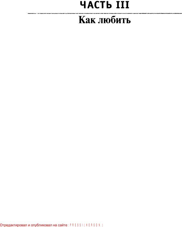 PDF. Как любить и быть любимым. Таунсенд Д. Страница 269. Читать онлайн