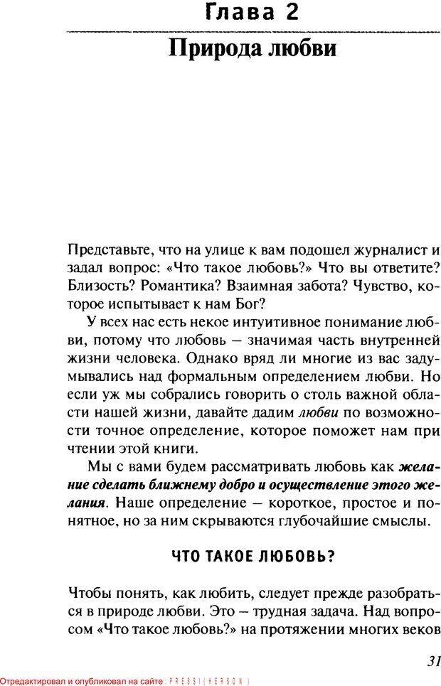 PDF. Как любить и быть любимым. Таунсенд Д. Страница 27. Читать онлайн