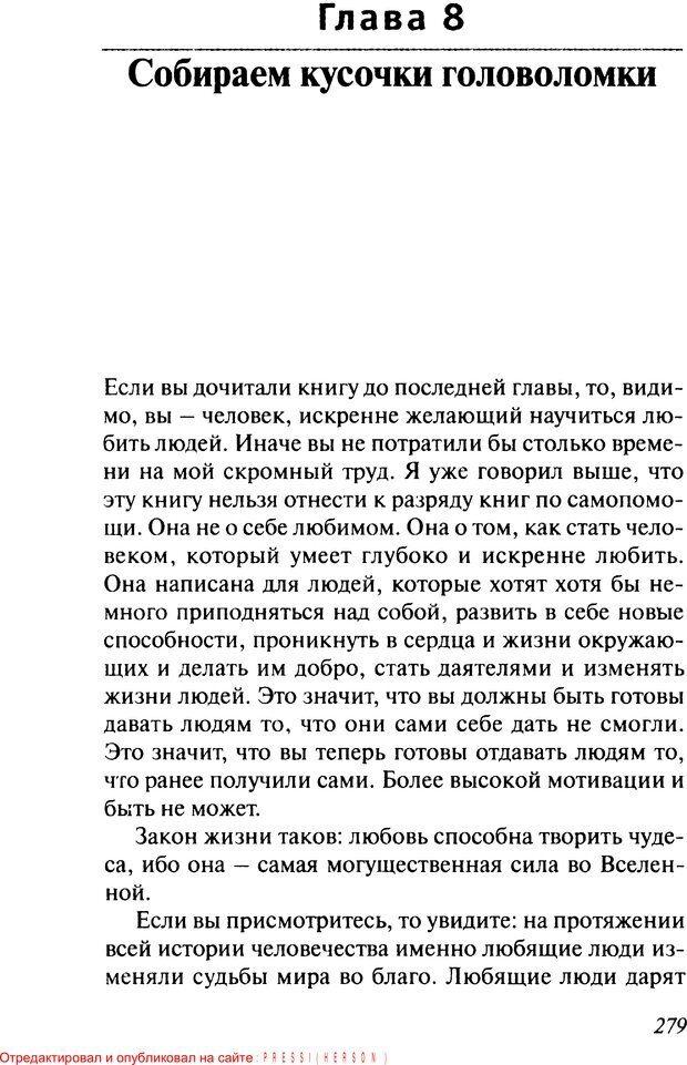 PDF. Как любить и быть любимым. Таунсенд Д. Страница 270. Читать онлайн