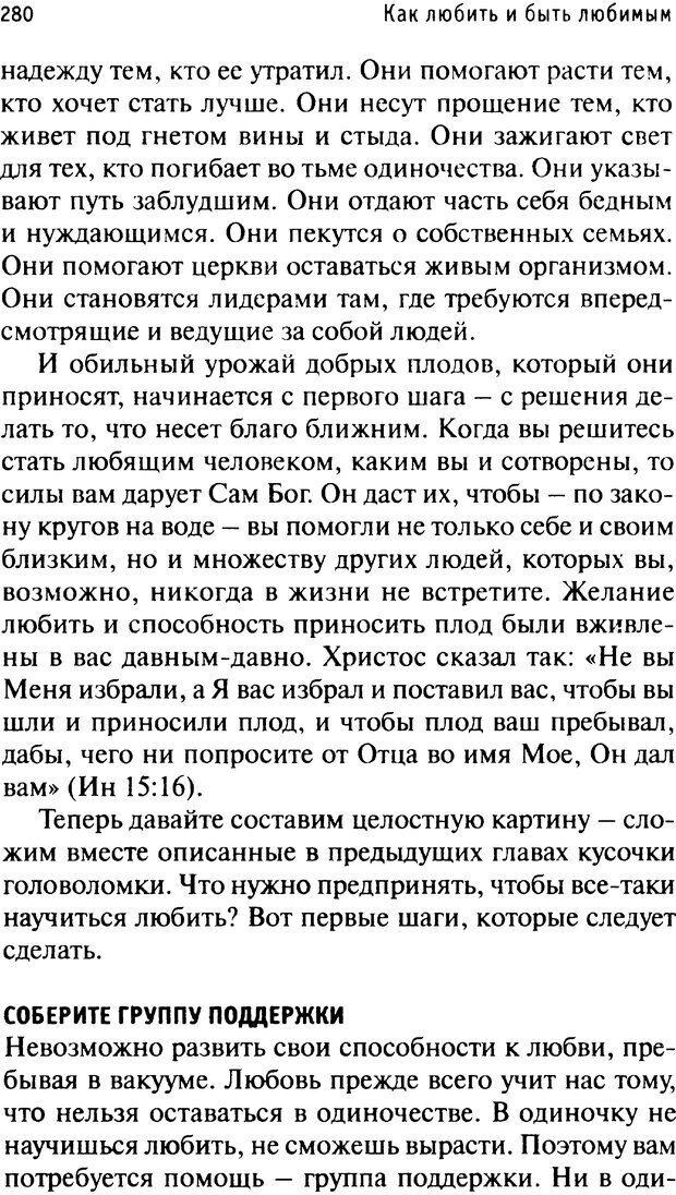 PDF. Как любить и быть любимым. Таунсенд Д. Страница 271. Читать онлайн