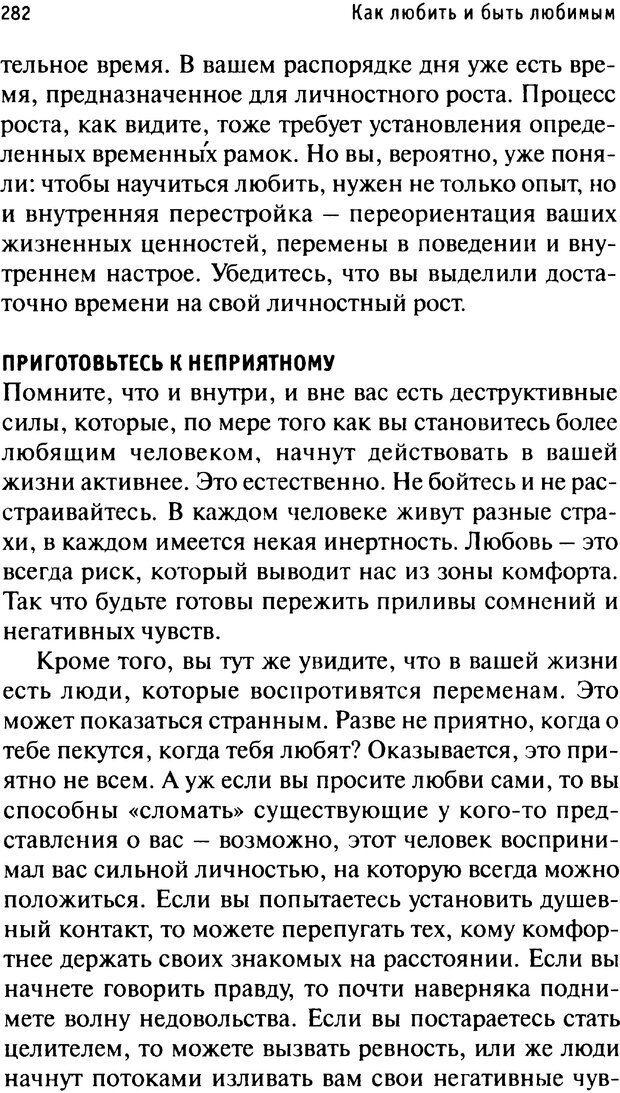 PDF. Как любить и быть любимым. Таунсенд Д. Страница 273. Читать онлайн