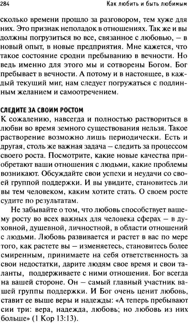 PDF. Как любить и быть любимым. Таунсенд Д. Страница 275. Читать онлайн
