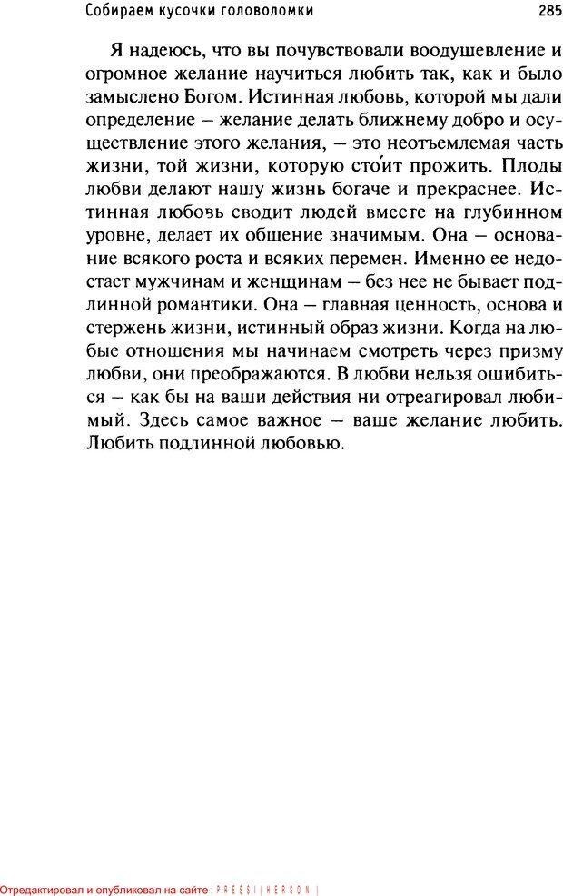 PDF. Как любить и быть любимым. Таунсенд Д. Страница 276. Читать онлайн