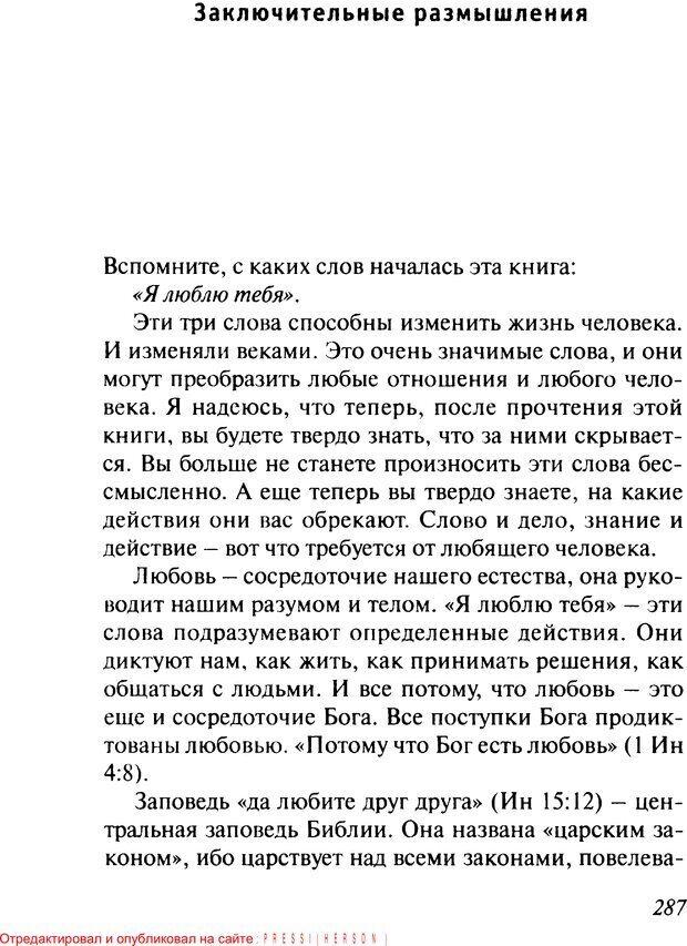PDF. Как любить и быть любимым. Таунсенд Д. Страница 277. Читать онлайн