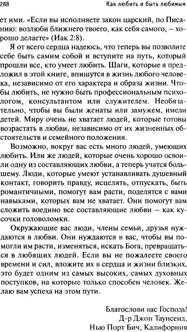 PDF. Как любить и быть любимым. Таунсенд Д. Страница 278. Читать онлайн