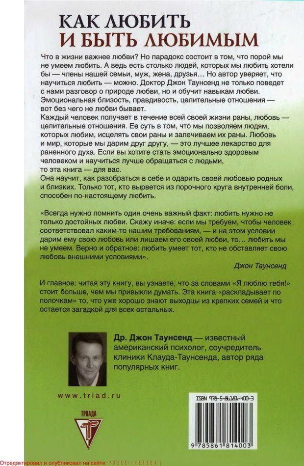 PDF. Как любить и быть любимым. Таунсенд Д. Страница 279. Читать онлайн
