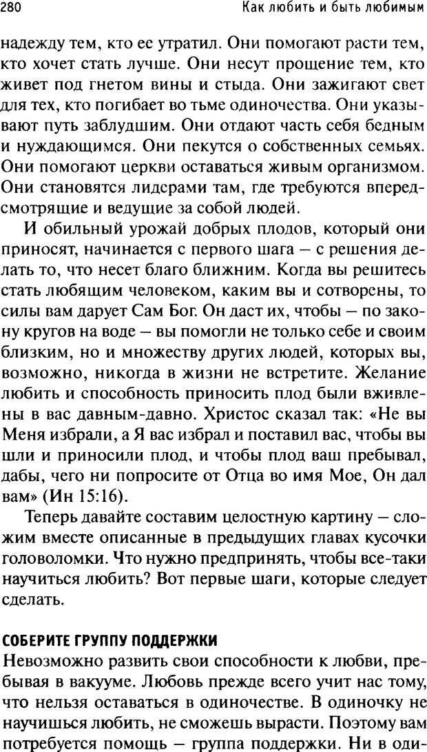 PDF. Как любить и быть любимым. Таунсенд Д. Страница 280. Читать онлайн