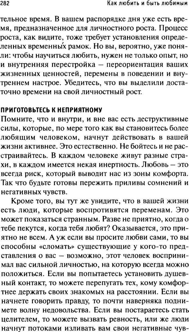 PDF. Как любить и быть любимым. Таунсенд Д. Страница 282. Читать онлайн
