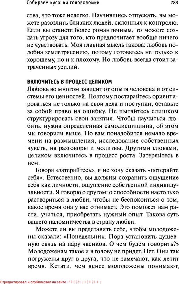 PDF. Как любить и быть любимым. Таунсенд Д. Страница 283. Читать онлайн
