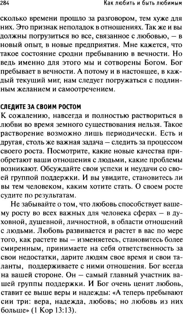 PDF. Как любить и быть любимым. Таунсенд Д. Страница 284. Читать онлайн