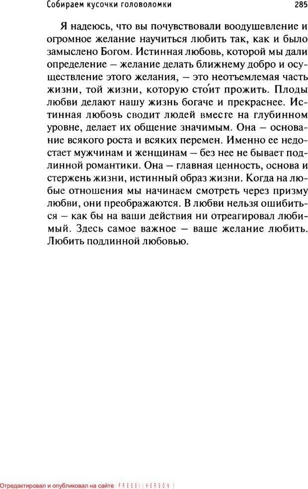 PDF. Как любить и быть любимым. Таунсенд Д. Страница 285. Читать онлайн