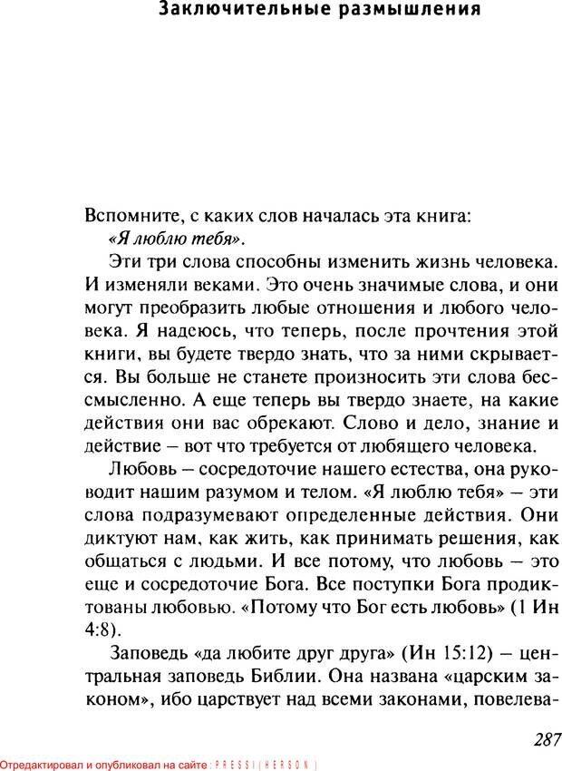PDF. Как любить и быть любимым. Таунсенд Д. Страница 287. Читать онлайн