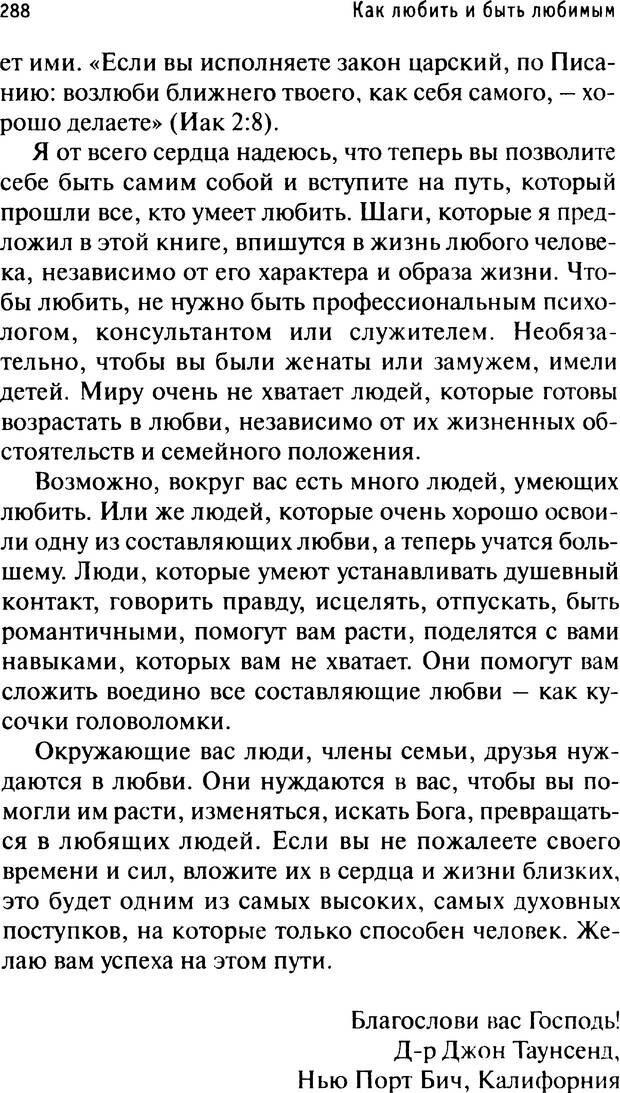 PDF. Как любить и быть любимым. Таунсенд Д. Страница 288. Читать онлайн