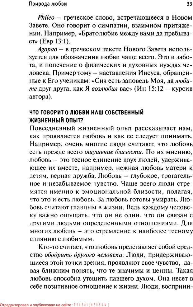 PDF. Как любить и быть любимым. Таунсенд Д. Страница 29. Читать онлайн