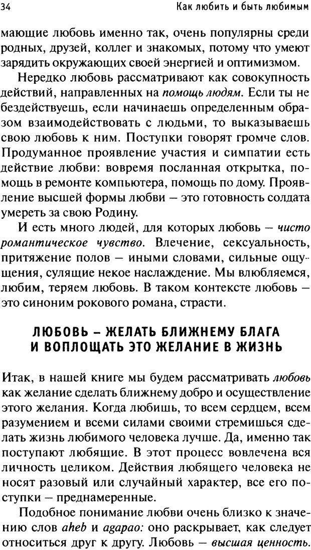 PDF. Как любить и быть любимым. Таунсенд Д. Страница 30. Читать онлайн