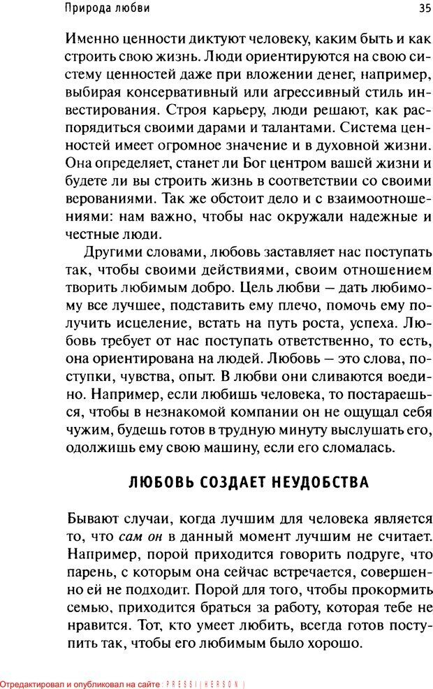 PDF. Как любить и быть любимым. Таунсенд Д. Страница 31. Читать онлайн