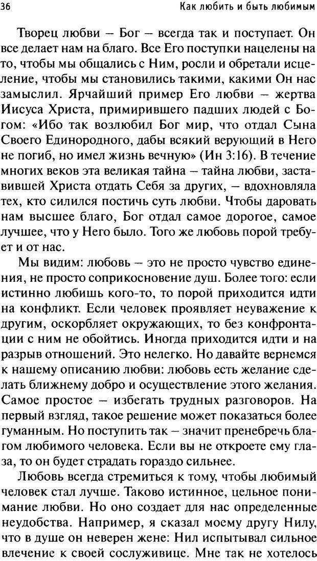 PDF. Как любить и быть любимым. Таунсенд Д. Страница 32. Читать онлайн