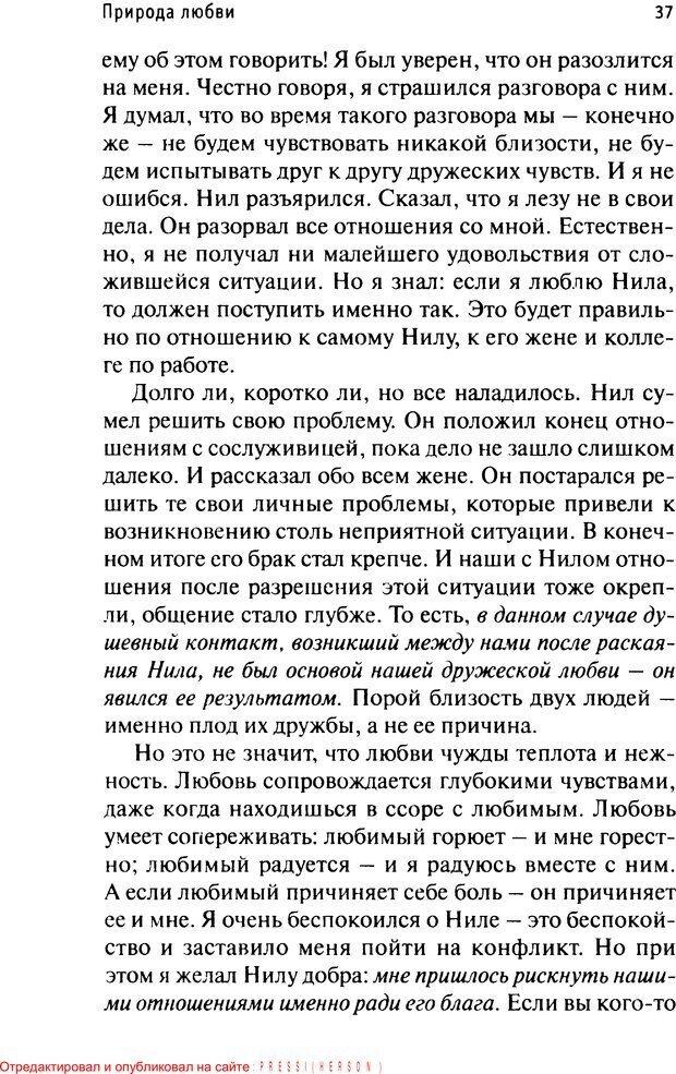 PDF. Как любить и быть любимым. Таунсенд Д. Страница 33. Читать онлайн