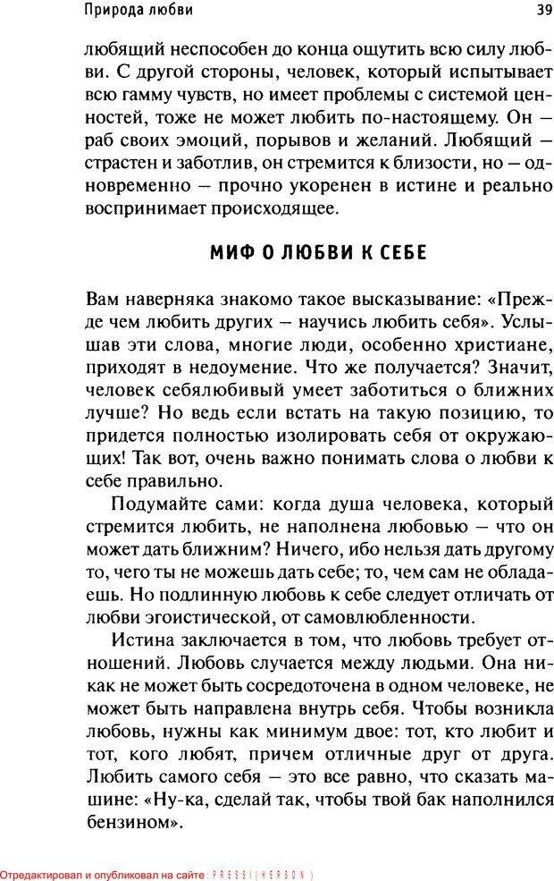 PDF. Как любить и быть любимым. Таунсенд Д. Страница 35. Читать онлайн