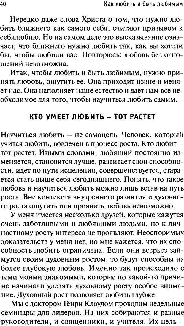 PDF. Как любить и быть любимым. Таунсенд Д. Страница 36. Читать онлайн
