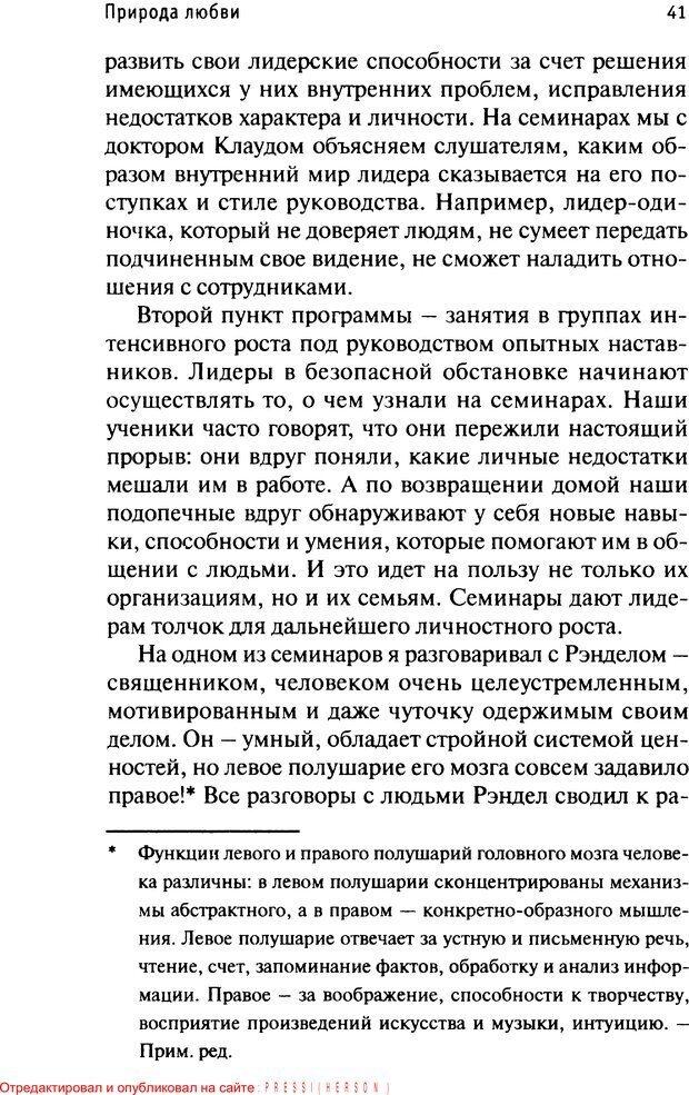 PDF. Как любить и быть любимым. Таунсенд Д. Страница 37. Читать онлайн