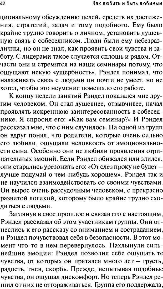 PDF. Как любить и быть любимым. Таунсенд Д. Страница 38. Читать онлайн