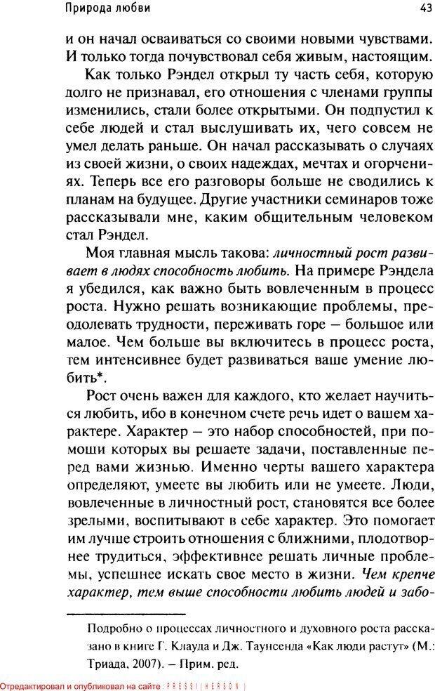 PDF. Как любить и быть любимым. Таунсенд Д. Страница 39. Читать онлайн