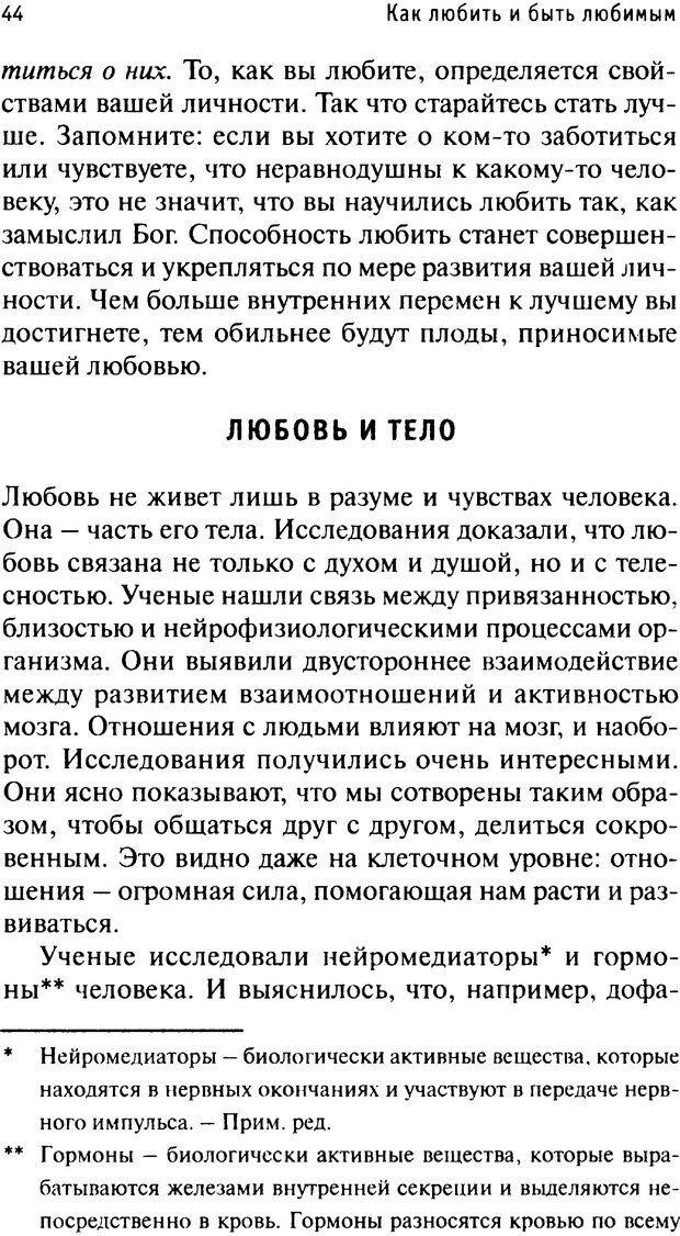 PDF. Как любить и быть любимым. Таунсенд Д. Страница 40. Читать онлайн