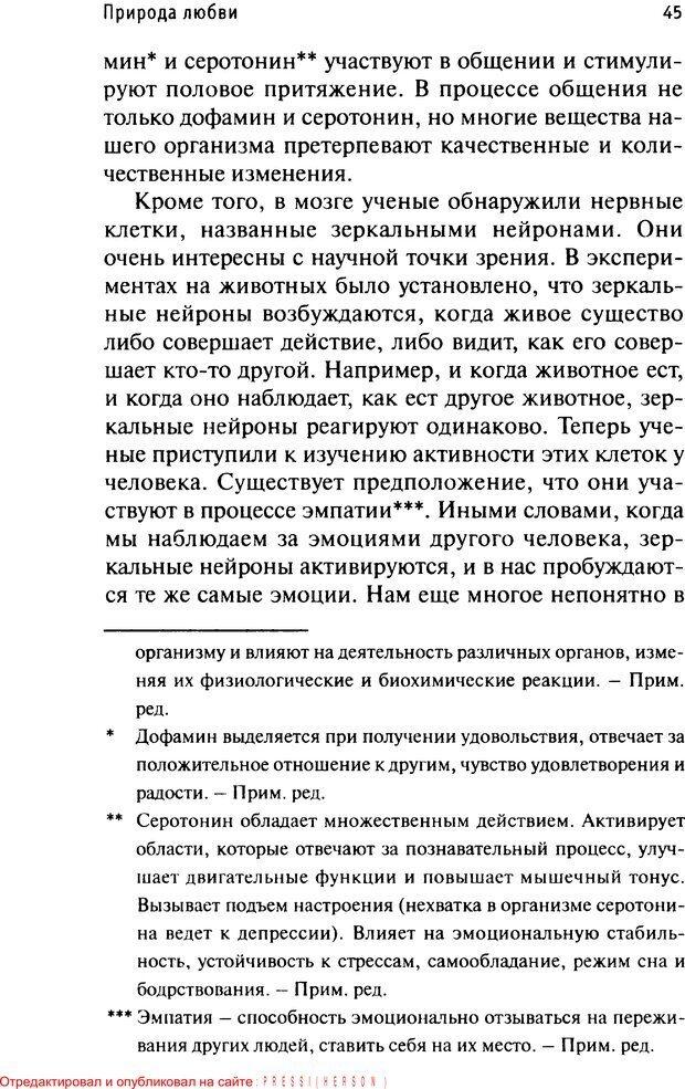 PDF. Как любить и быть любимым. Таунсенд Д. Страница 41. Читать онлайн